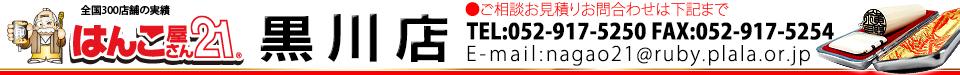 はんこ屋さん21 黒川店